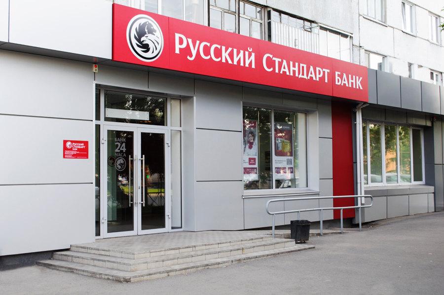 русский стандарт банка фото